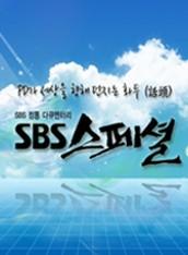 SBS 스페셜 대기획 특집