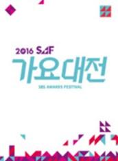 2016 SAF SBS 가요대전