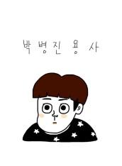 박병진 용사 먹방