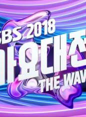 2018 SBS 가요대전