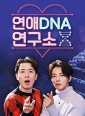 연애DNA 연구소 X