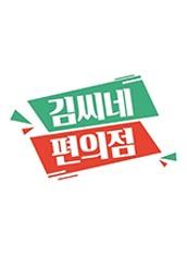 김씨네 편의점 시즌1