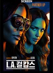 L.A. 걸캅스 시즌1