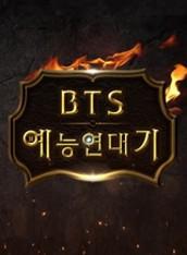 BTS 예능 연대기