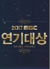 2017 MBC 연기대상