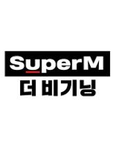 SuperM 더 비기닝