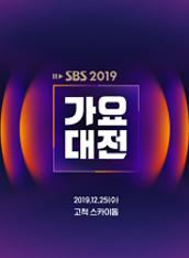 2019 SBS 가요대전