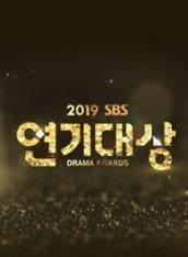 2019 SBS 연기대상