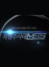 드라마 스페셜 연작시리즈 - 특별수사대 MSS