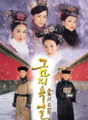 황제의 여자 : 금지욕얼 시즌1