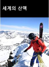 글로벌 다큐멘터리 - 세계의 산맥