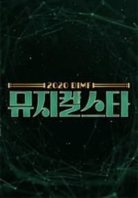 2020 DIMF 뮤지컬 스타