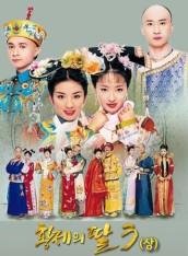 황제의 딸 시즌3