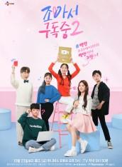 조아서 구독중 시즌2