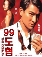 99 도협