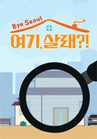 Bye Seoul 여기, 살래?!