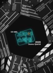 KBS 드라마 스페셜 2020