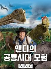 앤디의공룡시대모험 (더빙판)