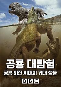 공룡 대탐험: 공룡 이전 시대의 거대 생물 (더빙판)