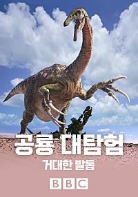 공룡 대탐험: 거대한 발톱 (더빙판)