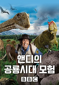 앤디의공룡시대모험