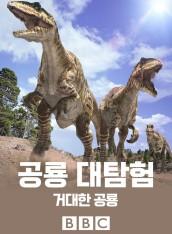 공룡 대탐험: 거대한 공룡