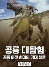 공룡 대탐험: 공룡 이전 시대의 거대 생물