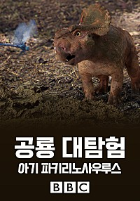 공룡 대탐험: 아기 파키리노사우루스