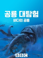 공룡 대탐험: 바다의 공룡