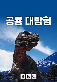공룡 대탐험 (더빙판)