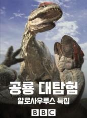 공룡 대탐험: 알로사우루스 특집 (더빙판)