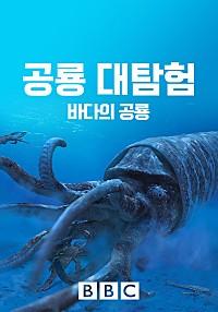 공룡 대탐험: 바다의 공룡 (더빙판)
