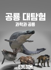 공룡 대탐험: 과학과 공룡 (더빙판)