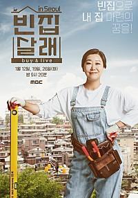 빈집살래 in 서울 확장판