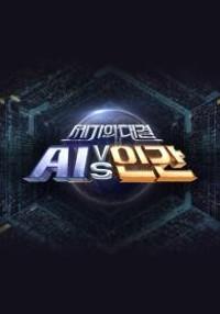 SBS 신년특집 세기의 대결 AI vs 인간
