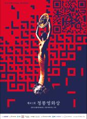 제41회 청룡영화상