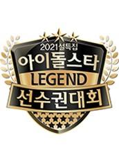 2021 설특집 아이돌스타 선수권대회: 명예의 전당