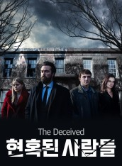 The Deceived: 현혹된 사람들
