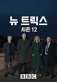 뉴 트릭스 시즌12