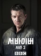 서바이버 시즌2
