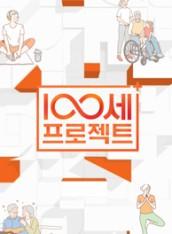 100세 프로젝트