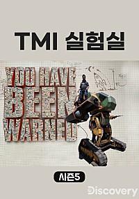 TMI 실험실 시즌 5