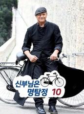 신부님은 명탐정 시즌10