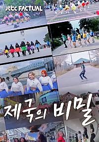JTBC 팩추얼 – 제국의 비밀