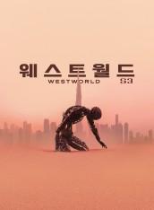 웨스트월드 시즌3