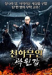 천하무인 곽원갑