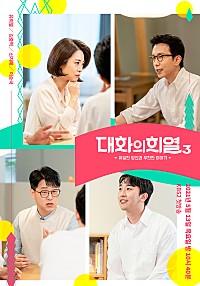 대화의 희열 시즌3