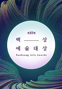 제57회 백상예술대상 (2021)