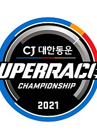 2021 CJ대한통운 슈퍼레이스