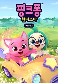 핑크퐁 원더스타 파트2